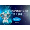 ABB机器人培训 工博士上海赛格黄浦区工业机器人培训基地开班了!