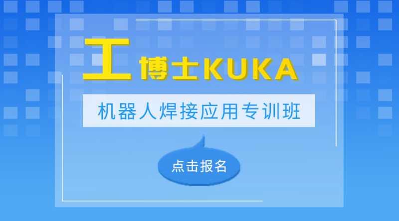 八月工博士KUKA机器人弧焊专训班开课了
