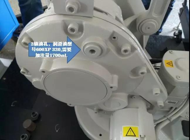 ABB IRB 1410机器人第二轴油孔位置