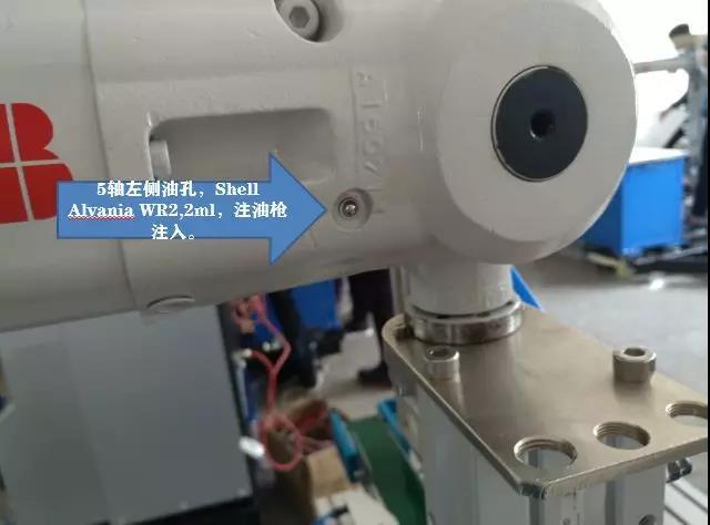 ABB IRB 1410机器人第五轴左侧油孔位置