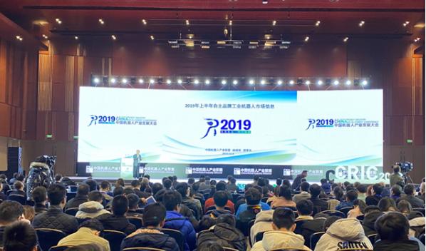 中国机器人产业发展大会