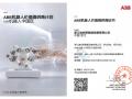 ABB机器人代理证2019