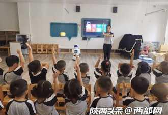 """""""人工智能未来幼儿园""""落地西咸新区:幼儿园里来了""""机器人老师"""""""
