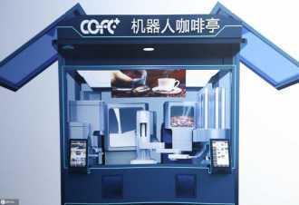机器人咖啡亭